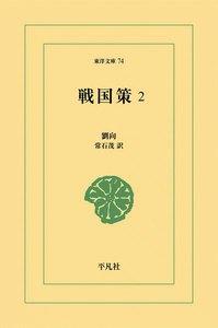 戦国策 (2) 電子書籍版