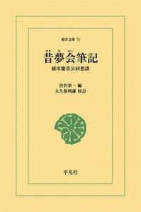 昔夢会筆記 徳川慶喜公回想談 電子書籍版