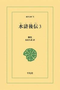 水滸後伝 (3) 電子書籍版