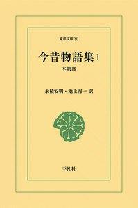 今昔物語集 (1) 本朝部 電子書籍版
