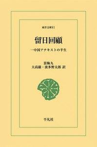 留日回顧 一中国アナキストの半生 電子書籍版