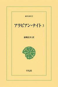 アラビアン・ナイト (3) 電子書籍版