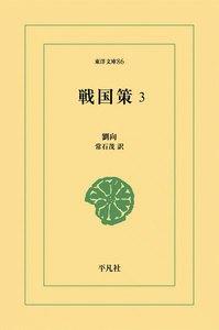 戦国策 (3) 電子書籍版
