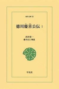 徳川慶喜公伝 (1)