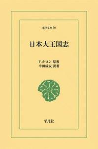 日本大王国志 電子書籍版