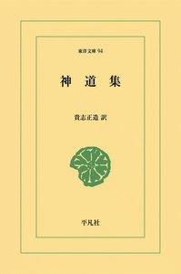 神道集 電子書籍版
