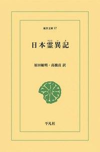 日本霊異記 電子書籍版
