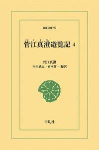菅江真澄遊覧記 (4) 電子書籍版
