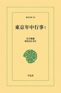 東京年中行事 (1) 電子書籍版