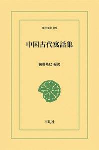 中国古代寓話集 電子書籍版