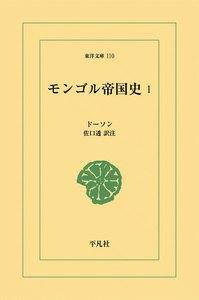 モンゴル帝国史 (1) 電子書籍版