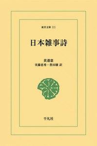 日本雑事詩 電子書籍版