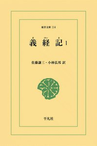 義経記 (1) 電子書籍版