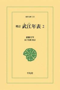 増訂 武江年表 (2) 電子書籍版