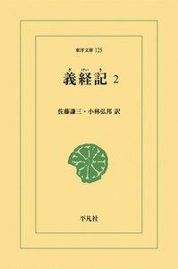 義経記 (2) 電子書籍版