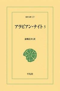 アラビアン・ナイト (5) 電子書籍版