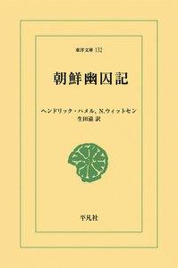 朝鮮幽囚記 電子書籍版