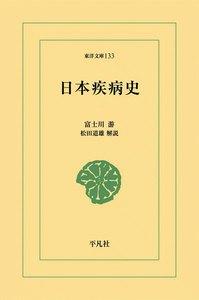 日本疾病史 電子書籍版
