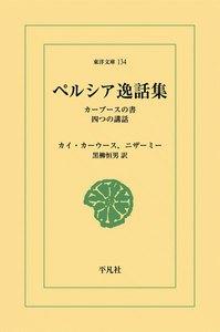 ペルシア逸話集カーブースの書四つの講話