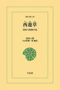 西遊草 清河八郎旅中記 電子書籍版
