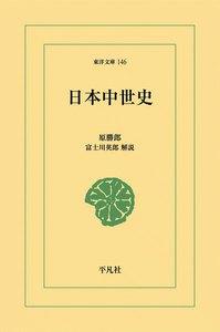 日本中世史 電子書籍版