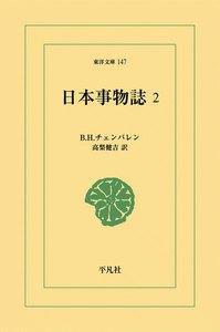 日本事物誌 (2) 電子書籍版