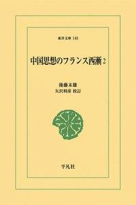 中国思想のフランス西漸 (2) 電子書籍版