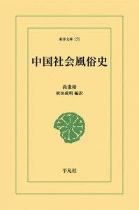 中国社会風俗史 電子書籍版