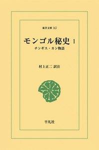 モンゴル秘史 (1) チンギス・カン物語 電子書籍版
