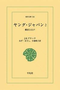 ヤング・ジャパン (2) 横浜と江戸 電子書籍版