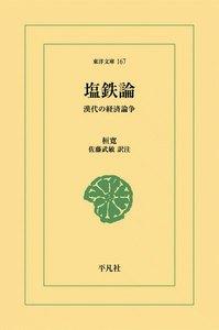 塩鉄論 漢代の経済論争 電子書籍版