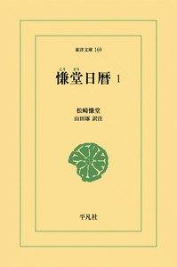 慊堂日暦 (1) 電子書籍版