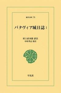 バタヴィア城日誌 (1)