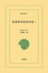 日本その日その日 (1) 電子書籍版