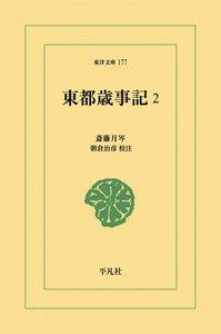東都歳時記 (2) 電子書籍版