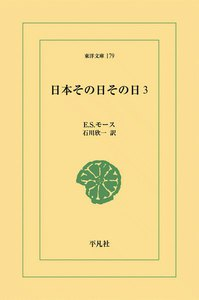 日本その日その日 (3) 電子書籍版
