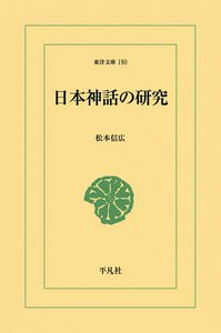 日本神話の研究 電子書籍版