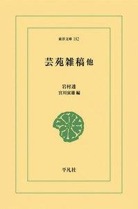 芸苑雑稿 美術と社会 巴里の美術学生 電子書籍版