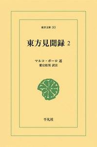 東方見聞録 (2) 電子書籍版