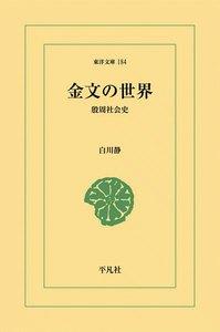 金文の世界 殷周社会史