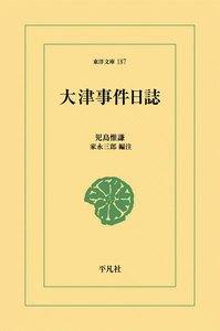 大津事件日誌 電子書籍版