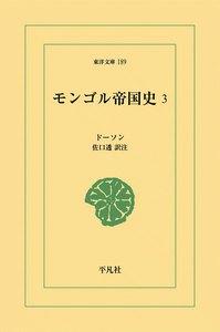 モンゴル帝国史 (3) 電子書籍版