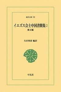 イエズス会士中国書簡集 (2) 雍正編 電子書籍版