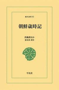 朝鮮歳時記 電子書籍版