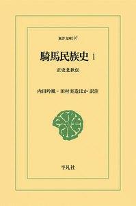 騎馬民族史 (1) 正史北狄伝 電子書籍版