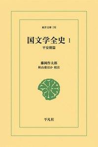 国文学全史 (1) 平安朝篇 電子書籍版