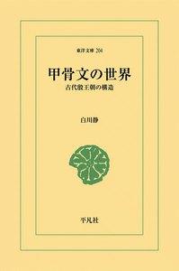 甲骨文の世界 古代殷王朝の構造