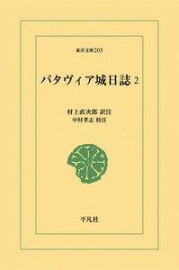 バタヴィア城日誌 (2) 電子書籍版
