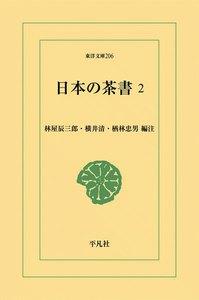 日本の茶書 (2)