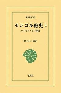 モンゴル秘史 (2) チンギス・カン物語 電子書籍版